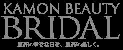 KAMON BEAUTY Bridal_東海市,知多市,大府市のブライダルエステサロン